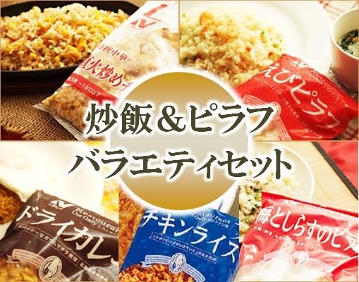 レストランユース 炒飯・ピラフ バラエティセット(5種*各1入)