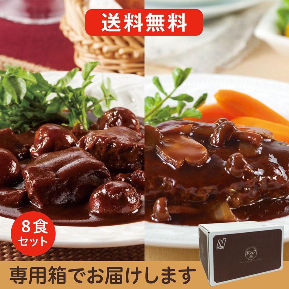 家シェフNew 御茶ノ水小川軒監修 ビーフシチュー&ハンバーグステーキ 2種*4食コース(8食入)