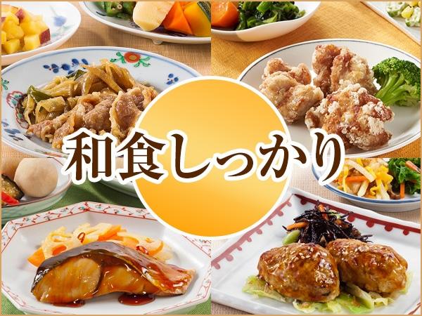 気くばり御膳 和食しっかり7食コース 2019秋冬