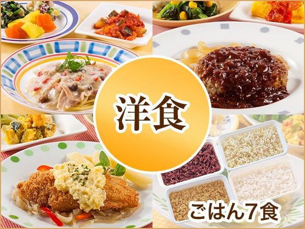 気くばり御膳 洋食7食コース(おかず7食)+ごはん7食 2018秋冬