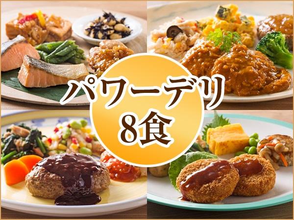 気くばり御膳パワーデリ8食コース 2018年春夏