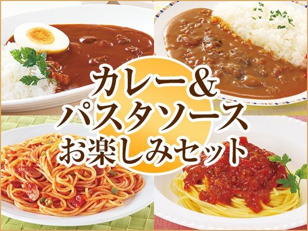レストランユース カレー&パスタソースお楽しみセット<2018年8月>