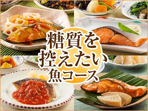 糖質魚コース2018年秋冬