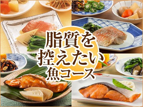 脂質魚コース 2018年秋冬