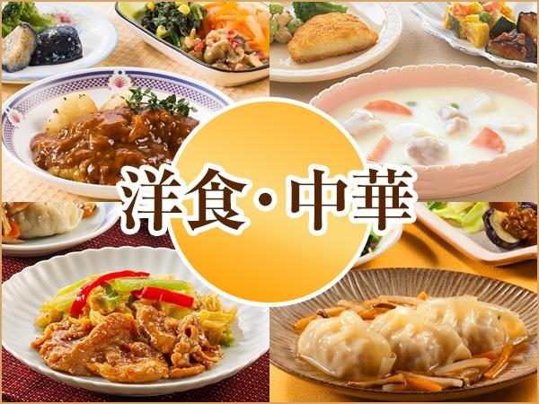 気くばり御膳 洋食・中華7食コース 2019年秋冬