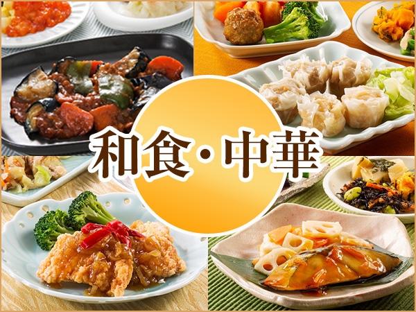 気くばり御膳 和食・中華7食コース 2018年秋冬