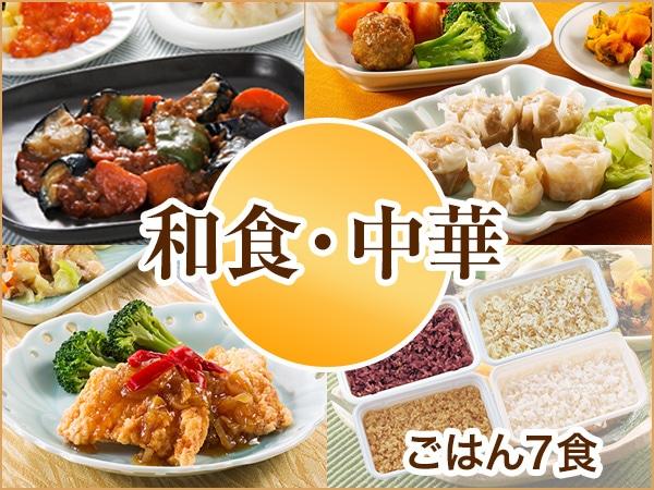 気くばり御膳 和食・中華7食コース(おかず7食)+ごはん7食 2018年秋冬