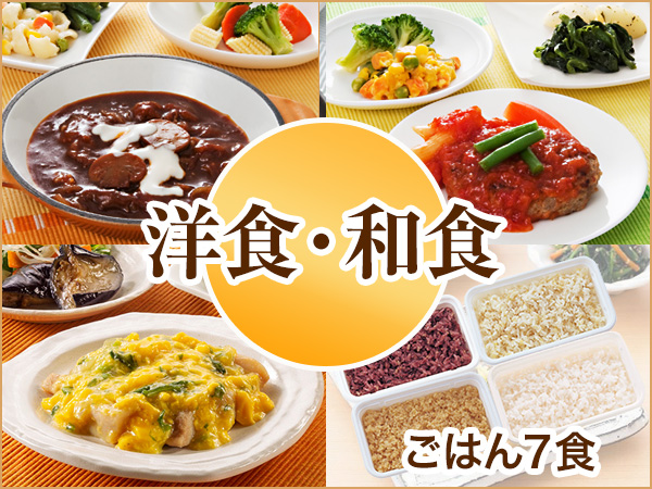 気くばり御膳 洋食・和食コース(おかず7食)+ごはん7食 2018年秋冬