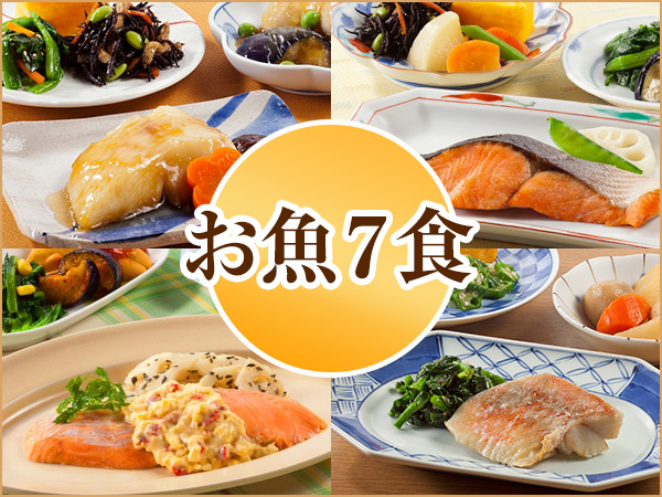 気くばり御膳 お魚7食コース 2020春夏