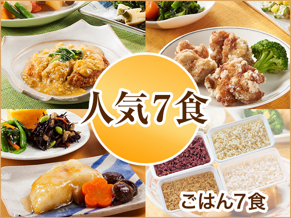 気くばり御膳 人気メニューコース(おかず7食)+ごはん7食 2020秋冬