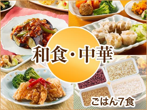 気くばり御膳 和食・中華コース(おかず7食)+ごはん7食 2019年秋冬