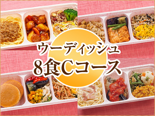ウーディッシュ 8食Cコース 2019年秋冬