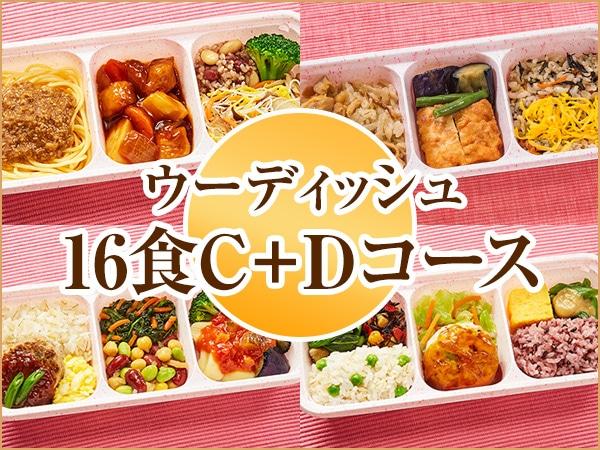 ウーディッシュ 16食C+Dコース 2019年秋冬