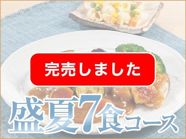 気くばり御膳 盛夏7食コース・2019年7月