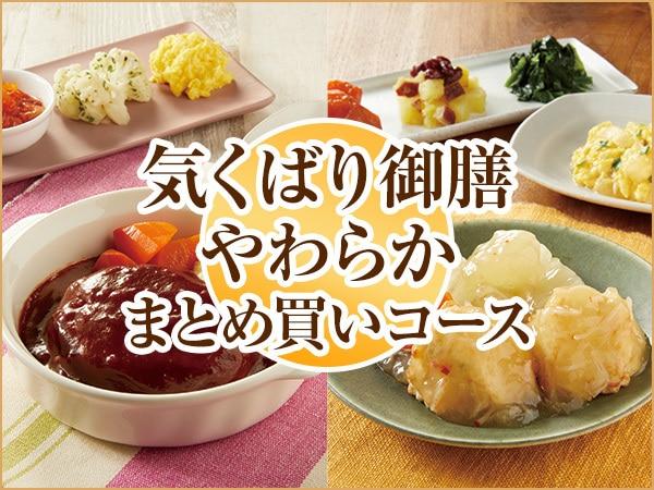 気くばり御膳やわらか まとめ買いコース(2種各4食)・2019年8月