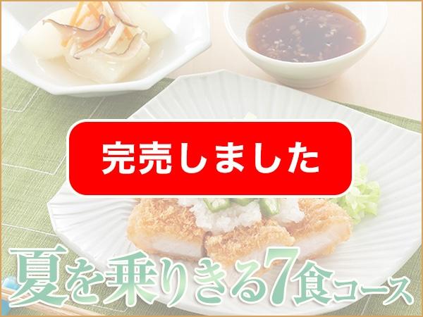 夏を乗りきる 7食コース<2019年8月>
