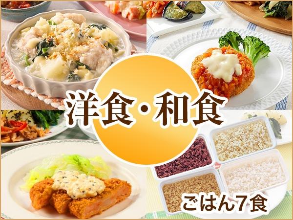 気くばり御膳 洋食・和食コース(おかず7食)+ごはん7食 2019年秋冬