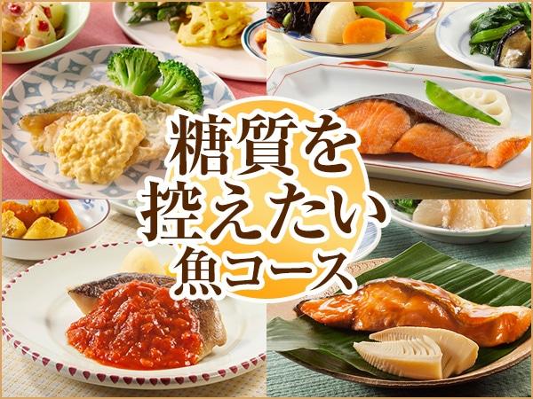 糖質魚コース 2019年秋冬