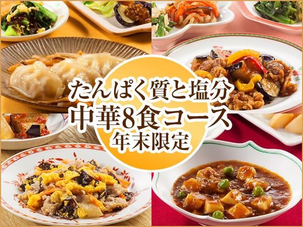 たんぱく質と塩分を控えたい方向け 中華8食コース 年末限定・2019年11月