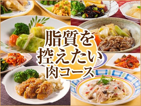 脂質お肉コース 2019年秋冬