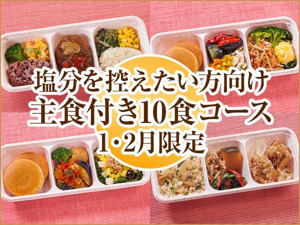 塩分を控えたい方向け 主食付き10食コース 1・2月限定・2020年1月