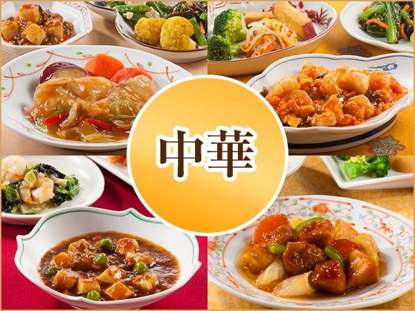 気くばり御膳 中華7食コース 2020秋冬