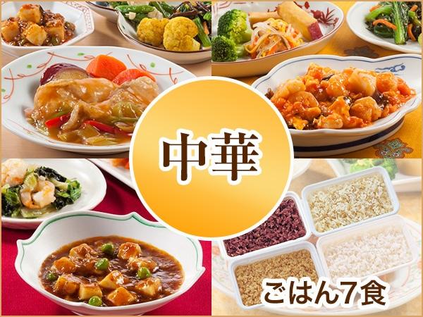 気くばり御膳 中華7食コース(おかず7食)+ごはん7食 2020春夏