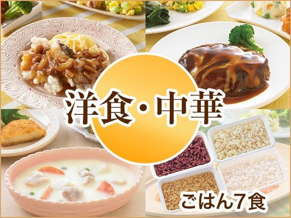 気くばり御膳 洋食・中華7食コース(おかず7食)+ごはん7食 2020春夏