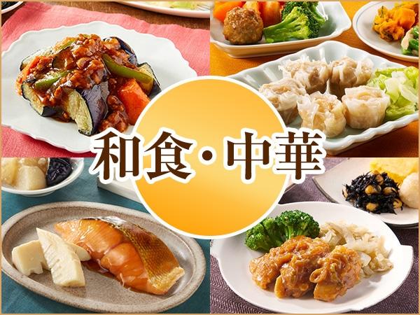 気くばり御膳 和食・中華7食コース 2020秋冬