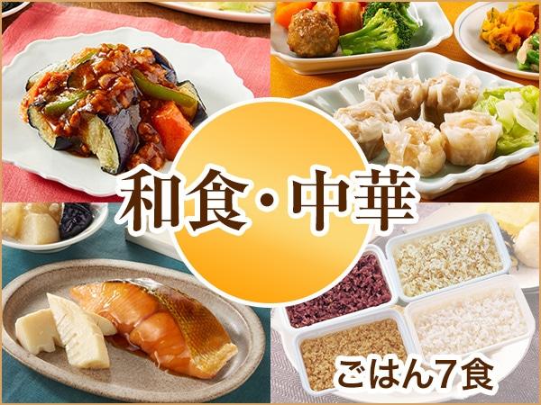 気くばり御膳 和食・中華コース(おかず7食)+ごはん7食 2020秋冬