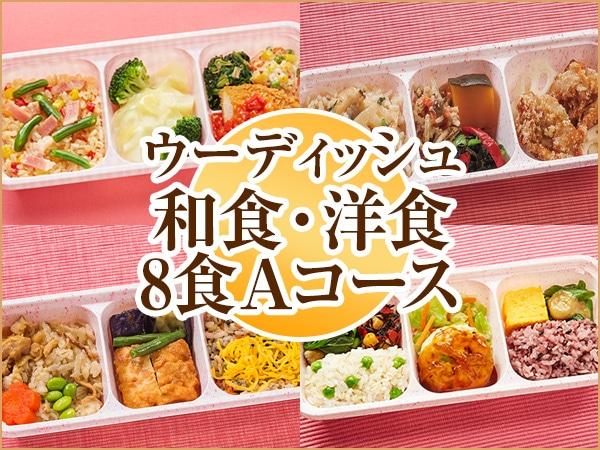 ウーディッシュ 和食・洋食8食Aコース 2020春夏