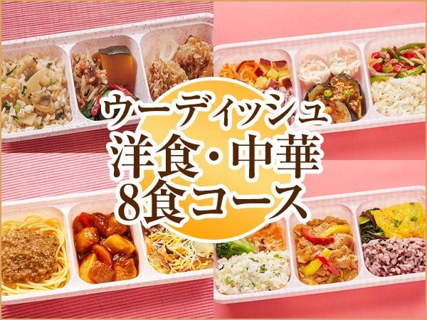 ウーディッシュ 洋食・中華8食コース 2020秋冬