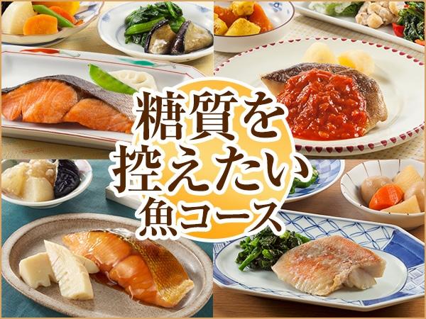 糖質魚コース2020春夏