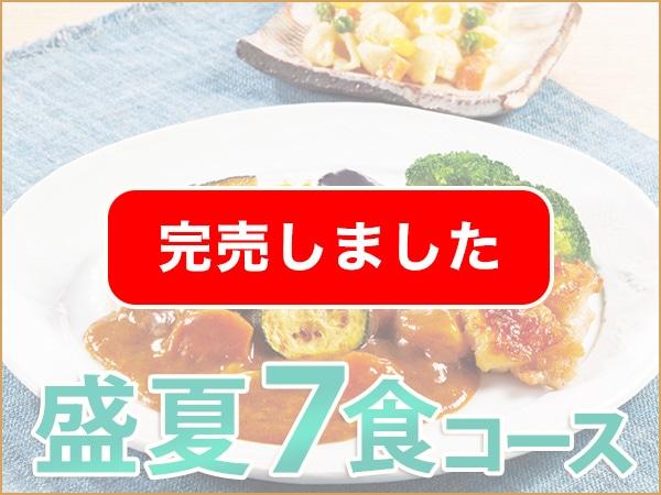 気くばり御膳 盛夏7食コース・2020年7月