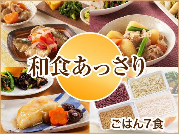 気くばり御膳 和食あっさりコース(おかず7食)+ごはん7食 2020秋冬