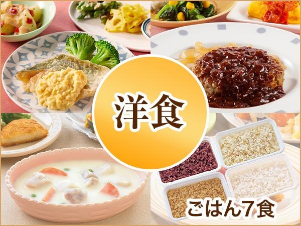 気くばり御膳 洋食コース(おかず7食)+ごはん7食 2020秋冬