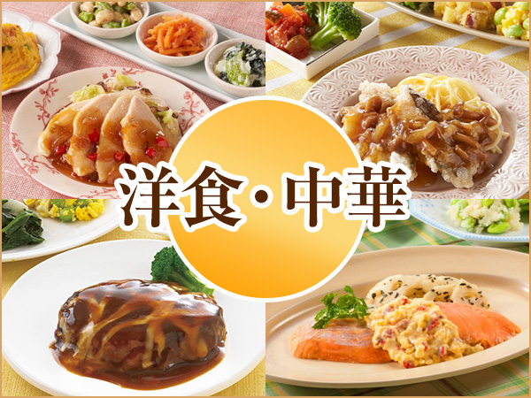 気くばり御膳 洋食・中華7食コース 2020秋冬