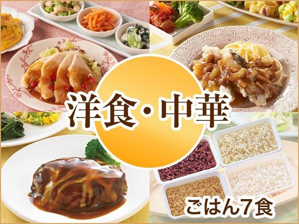 気くばり御膳 洋食・中華コース(おかず7食)+ごはん7食 2020秋冬
