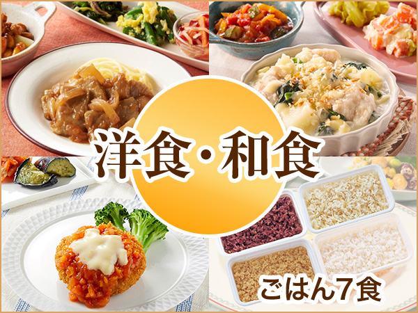 気くばり御膳 洋食・和食コース(おかず7食)+ごはん7食 2020秋冬