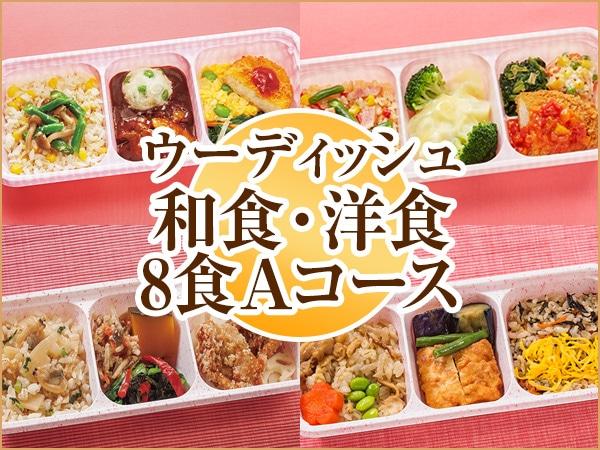 ウーディッシュ 和食・洋食8食Aコース 2020秋冬