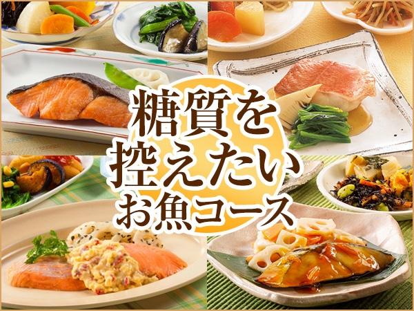 糖質お魚コース 2020秋冬