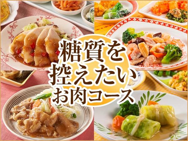 糖質お肉コース 2020秋冬