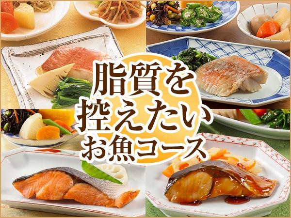 脂質お魚コース 2020秋冬