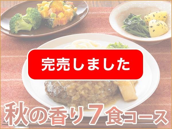気くばり御膳 秋の香り 7食コース・2020年10月