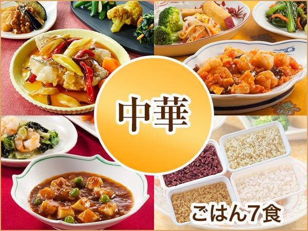 気くばり御膳 中華コース(おかず7食)+ごはん7食 2021春夏