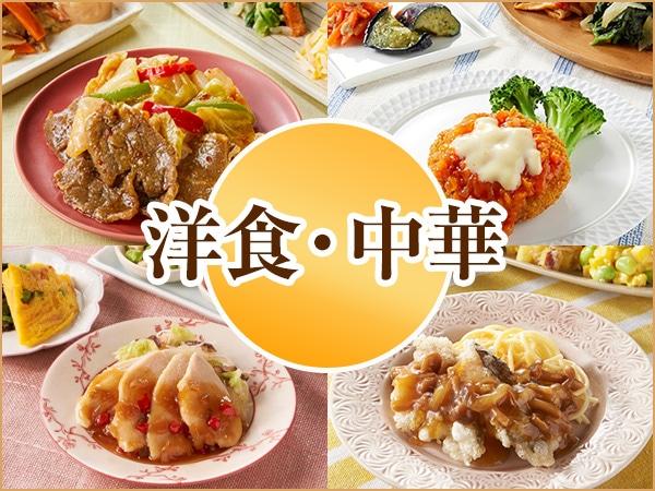 気くばり御膳 洋食・中華7食コース 2021春夏