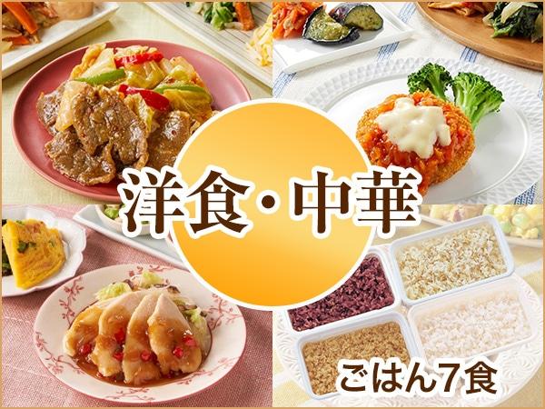 気くばり御膳 洋食・中華コース(おかず7食)+ごはん7食 2021春夏