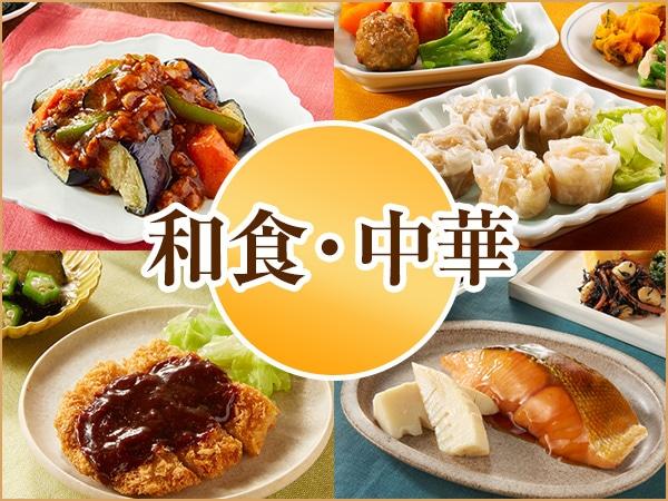 気くばり御膳 和食・中華7食コース 2021春夏