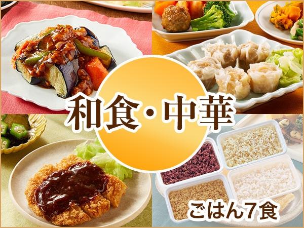 気くばり御膳 和食・中華コース(おかず7食)+ごはん7食 2021春夏