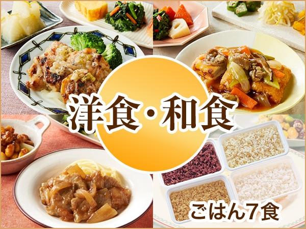 気くばり御膳 洋食・和食コース(おかず7食)+ごはん7食 2021春夏
